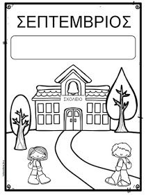 Beginning Of School, Pre School, Back To School, Autumn Activities, Preschool Activities, Precious Moments Coloring Pages, Weather Seasons, 1st Day, Autumn Crafts