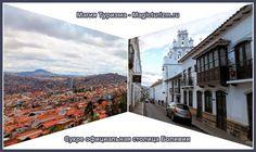 Столица-Боливии