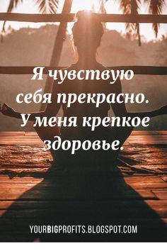 Morning Motivation, Body Motivation, Blog Planner, Positive Affirmations, Great Quotes, Psychology, Positivity, Mood, Health