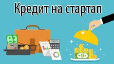 Как оформить займ на своё дело (стартап)?    https://richpro.ru/questions/kak-poluchit-kredit-na-svoe-delo.html