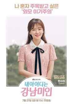 My ID is Gangnam Beauty Character Poster Watch Korean Drama, Korean Drama Movies, Hyun Soo, Kim Sun, Hello My Love, Weightlifting Fairy Kim Bok Joo, Woo Young, Cha Eun Woo, Kdrama Actors
