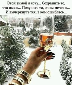 Russian Quotes, Text Pictures, Nouvel An, New Year Card, True Words, Winter Time, Happy New Year, Life Lessons, Psychology