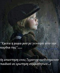 Greek Quotes, Wise Quotes, Motivational Quotes, Great Words, Wise Words, Life Journey Quotes, Perfect People, Deep Thoughts, Picture Quotes