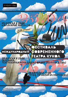 max-zhuravlev | ПРОЕКТ0_фестиваль кукол