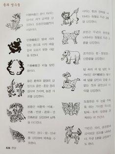 아는 분이 올려주신 민화 속 상징들에 관한 자료가 있어 저장해본다. 옛 그림 속 상징들이 지금의 상징과 ... Korean Art, Asian Art, Korean Painting, Sensory Bags, Fantasy Rpg, Chinese Art, Folk Art, Art Drawings, Geek Stuff