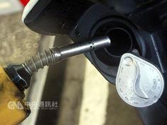 國際油價漲美油價收在今年以來最高點 - 中央通訊社