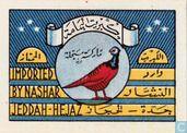 Nashar Jeddah - Hejaz Saudi Arabia