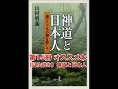 第15冊 オススメ本(目次読み) 神道と日本人 山村明義
