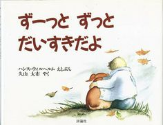 ずーっと ずっと だいすきだよ (児童図書館・絵本の部屋) ハンス ウィルヘルム, http://www.amazon.co.jp/dp/4566002764/ref=cm_sw_r_pi_dp_-vXOsb15S70RQ