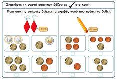 metrisi - ΠΡΩΤΟ ΚΟΥΔΟΥΝΙ Euro, Teaching Math, Maths, Math Activities, Life Skills, Mathematics, School, Spanish, Cash Management