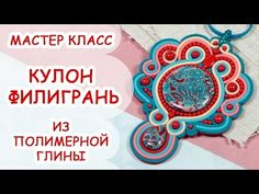 how to make a soutache look alike in polymer clay. Video tutorial in russian, when viewing from this link do not use google translate because the video won't play