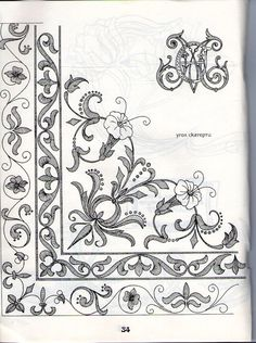 "Photo from album ""Ришелье"" on Yandex. Border Embroidery Designs, Gold Embroidery, Embroidery Stitches, Embroidery Patterns, Craft Patterns, Flower Patterns, Simple Flower Drawing, Mandala Drawing, Embroidery Designs"