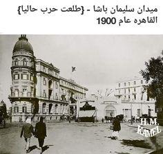 Old Egypt, Cairo Egypt, Old Sailing Ships, Golden Days, Egyptian, Taj Mahal, 19th Century, Empire, Scenery