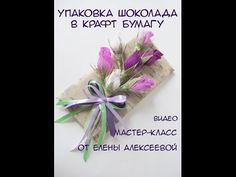 (7) Упаковка шоколада в крафт-бумагу - YouTube Crepe Paper Flowers, Paper Flower Backdrop, Felt Flowers, Diy Flowers, Japanese Gift Wrapping, Japanese Gifts, Chocolate Wrapping, Chocolate Gifts, Candy Crafts