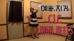 CLC - High Heels [Dance Cover]