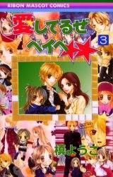 Aishiteruze Baby Manga - Read Aishiteruze Baby Online For Free Online Manga, Baby Online, 5 Year Olds, A 17, Girls Be Like, Shoujo, Baby Names, Comics, Reading