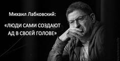 Михаил Лабковский: «Люди сами создают ад в своей голове»