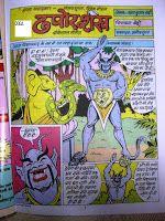 Bankelal comics collection pdf - Neeshu.com Read Comics Free, Comics Pdf, Download Comics, Indian Comics, Dennis The Menace, Comic Books, Suspension Bridge, Lord Shiva, Funny