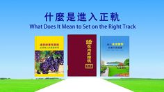 """Hymn of God's Word """"What Does It Mean to Set on the Right Track"""""""