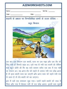 Worksheets of Story Time (Suno Kahani)-Hindi-Language Creative Writing Worksheets, Worksheets For Grade 3, Hindi Worksheets, Grammar Worksheets, Preschool Worksheets, English Stories For Kids, Moral Stories For Kids, Short Stories For Kids, English Story