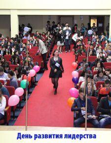28 сентября в университете КИМЭП межународная молодежная организация AIESEC  провела один из самых интересных проектов этой осени - День развития лидерства.Что же такое День Развитие Лидерства