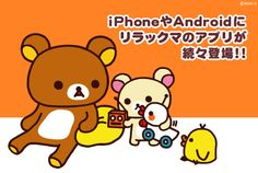 Check out this page for a complete list of Rilakkuma iPhone & Android apps ^^ Have fun!