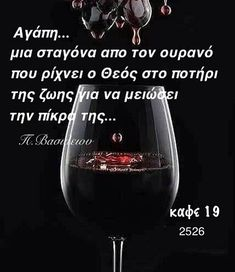 Greek Quotes, Red Wine, Alcoholic Drinks, Champagne, Beer, Wisdom, Words, Liquor Drinks, Root Beer