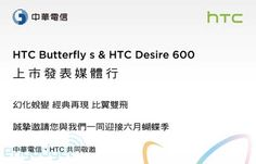 HTC Butterfly S to launch on June 19: Report    There had been rumours suggesting that HTC is working on a smartphone dubbed HTC Butterfly S. However, up till now there was no official confirmation in regards to the same. Things seemed to have changed now as Engadget.com is reporting that the Taiwanese smartphone maker has sent out invites to a June 19 event. As per this invite, Taiwanese telecom operator Chunghwa Telecom will be unveiling two new smartphones at the event - HTC Butterfly S