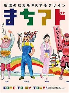 Amazon.co.jp: まちアド -地域の魅力をPRするデザイン-: PIE BOOKS: 本
