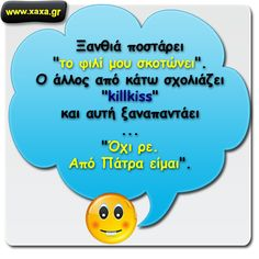 Haha, Funny Quotes, Greek, Humor, Memes, Funny Phrases, Ha Ha, Funny Qoutes, Humour