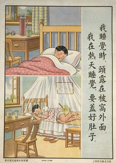 Chinese style illustrated hygiene poster