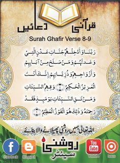 Roshni Centre: Qurani Duain Quran Pdf, English Words, Centre, Youtube, Books, Libros, Book, Book Illustrations, Youtubers