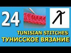 """Начинаем вязать – Видео уроки вязания » """"Две петли вместе в обратном ряду"""" – Тунисское вязание – Урок №24"""