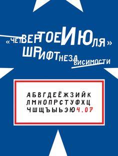July 4 Typeface | Letterhead