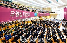 하나님의교회(안상홍증인회) 유월절 대성회'생명과'의 실체, 그리스도의 살과 피에 담긴 영생의 약속