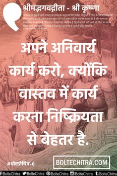 Sri Krishna Quotes in Hindi with Images         Part 7