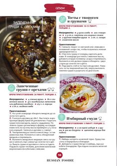 Груши  Title: Russian Foodie Autumn 2014, Author: Russian Foodie, Name: Russian Foodie Autumn 2014,