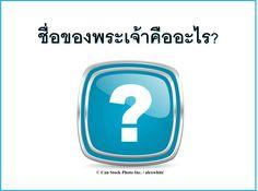 """พระคัมภีร์บอกเราว่าพระเจ้ามีชื่อ! ในภาษาไทย เรามักออกเสียงพระนามนี้ว่า """"ยะโฮวา."""" —อ่านบทเพลงสรรเสริญ 83:18   (The Bible tells us that God has a name! In Thailand, we  pronounce His name as """"ยะโฮวา"""" (""""Jehovah.""""  - Read Psalm 83:18.)"""