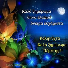 Good Night, Quotes, Nighty Night, Quotations, Good Night Wishes, Quote, Shut Up Quotes