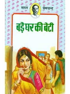 ‪#‎BadeGharKiBeti‬ by ‪#‎MunshiPremchand‬. A classic written by #MunshiPremchand for children.
