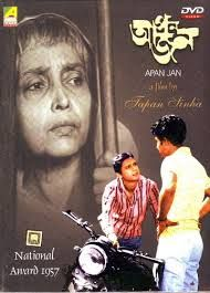 bengali movie posters  #bengali #movies #cinemas #film #tollywood #kolkata #actor #actress #releasingdate #posters #banners #satyajitroy #india #bangladesh #kantinathbanerjee #bannerji #bhuterraja