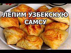 Как лепить узбекскую самсу - YouTube