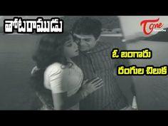 Thota Ramudu Songs - O Bangaru Rangula Chilaka - Chalam - Kannada Manjula - OldSongsTelugu - YouTube