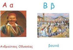Α-Β Preschool, Baseball Cards, Sports, Greek, March, Spring, Summer, Hs Sports, Summer Time