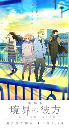 Kyoukai no Kanata Movie