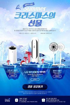 #2016년8월1주차 #소공 #썸머크리스마스의 선물 www.lottedfs.com Event Banner, Web Banner, Banners, Ad Design, Event Design, Korea Design, Visual Communication Design, Promotional Design, Event Page