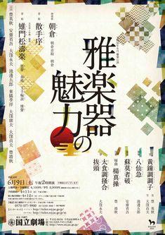 Japan Graphic Design, Graphic Design Flyer, Japan Design, Flyer Design, Poster Layout, Type Setting, Lettering Design, Book Design, Banner