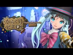 [60fps Full風] からくりピエロ Puppet Clown, Pierrot - Hatsune Miku 初音ミク Project DIVA Arcade English Romaji - YouTube