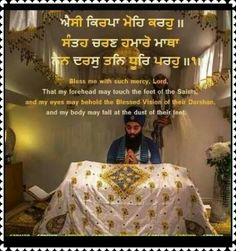 Asie kirpa mohe karo-shower me with such blessing my waheguru.