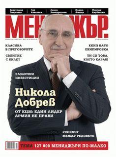 Вестници и списания: Списание Мениджър, брой 196, февруари 2015 http://vestnici24.blogspot.com/2015/02/menidjur.html
